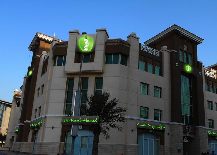 Dr-Rami-Hamed-Center.jpg